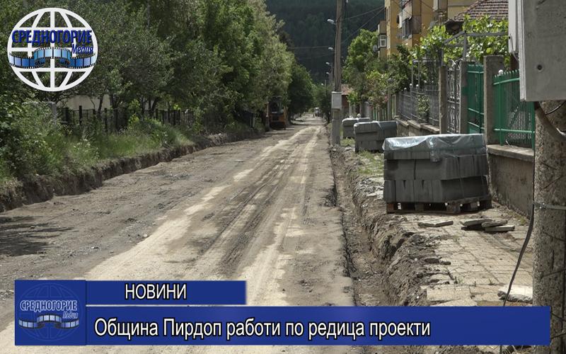 Община Пирдоп работи по редица проекти