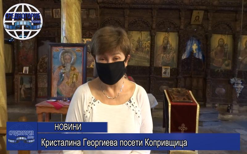Кристалина Георгиева посети Копривщица