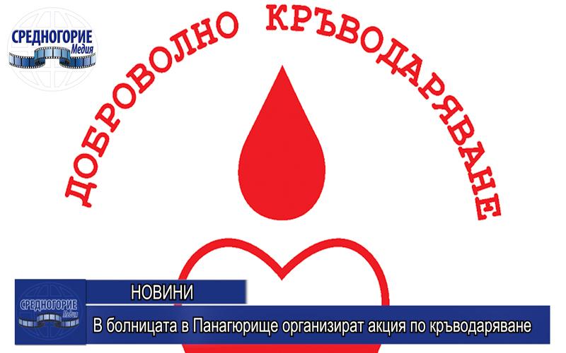В болницата в Панагюрище организират акция по кръводаряване