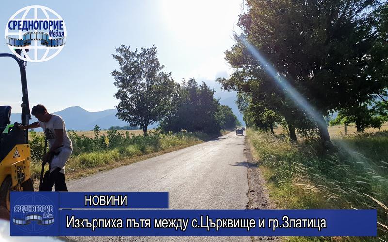 Изкърпиха пътя между с.Църквище и гр.Златица