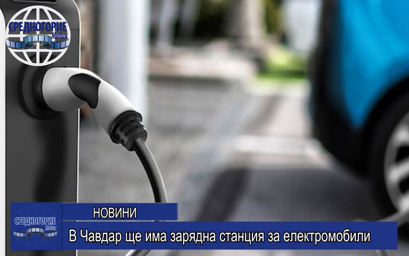 В Чавдар ще има зарядна станция за електромобили