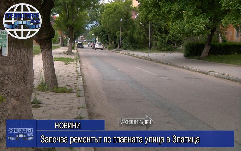 Започва ремонтът по главната улица в Златица