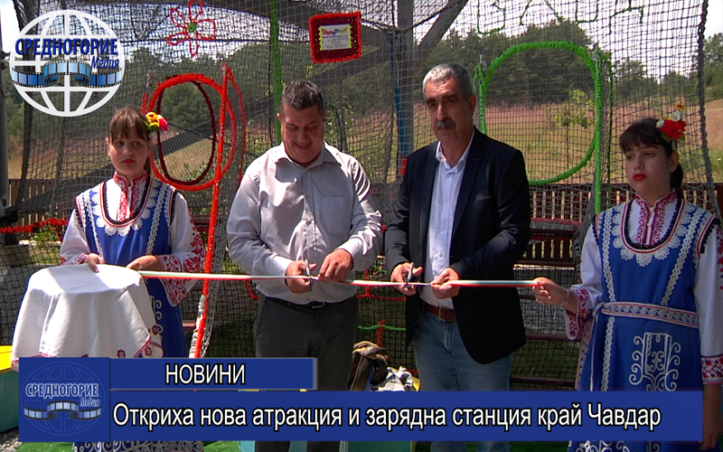 Откриха нова атракция и зарядна станция край Чавдар
