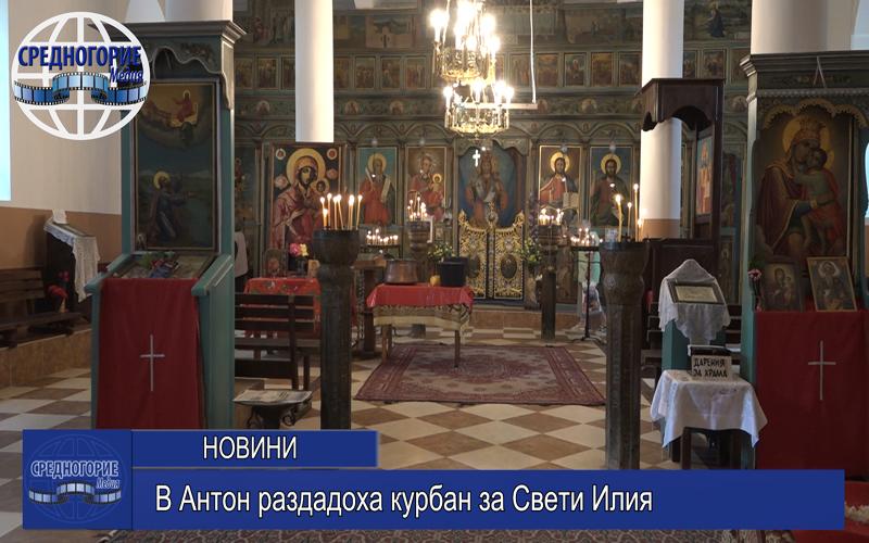 В Антон раздадоха курбан за Свети Илия