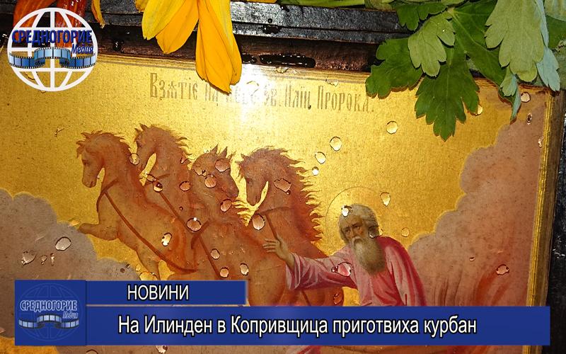 На Илинден в Копривщица приготвиха курбан