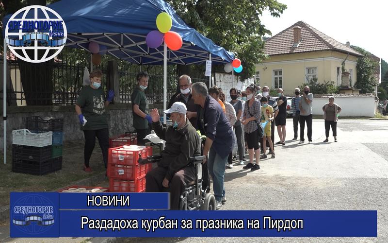 Раздадоха курбан за празника на Пирдоп
