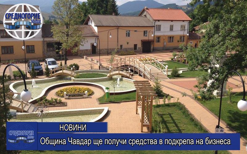 Община Чавдар ще получи средства в подкрепа на бизнеса