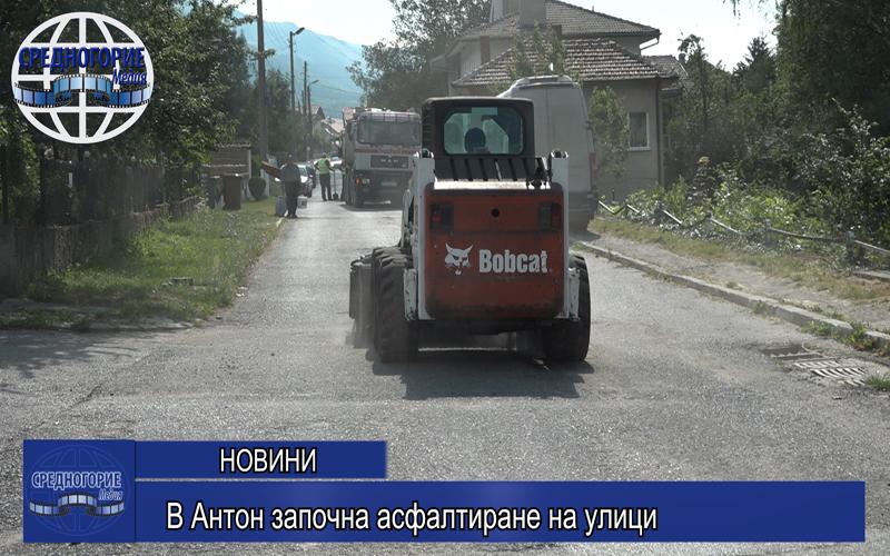 В Антон започна асфалтиране на улици
