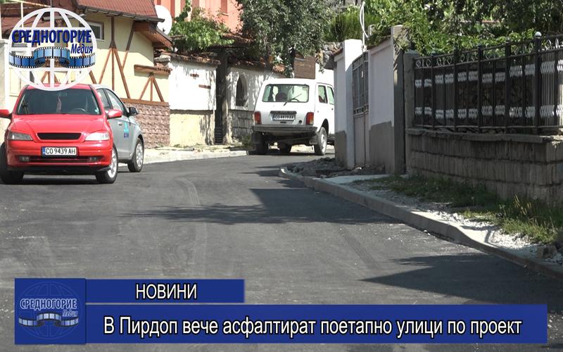 В Пирдоп вече асфалтират поетапно улици по проект
