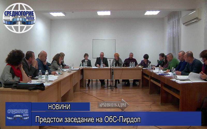 Предстои заседание на ОбС-Пирдоп