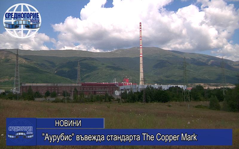 """""""Аурубис"""" въвежда стандарта The Copper Mark"""