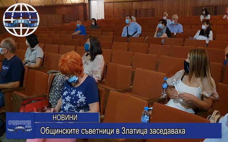 Общинските съветници в Златица заседаваха