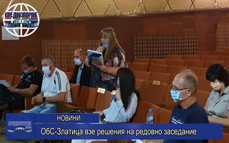 ОбС-Златица взе решения на редовно заседание