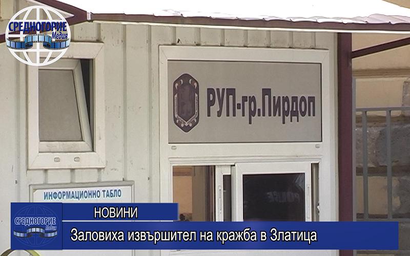 Заловиха извършител на кражба в Златица