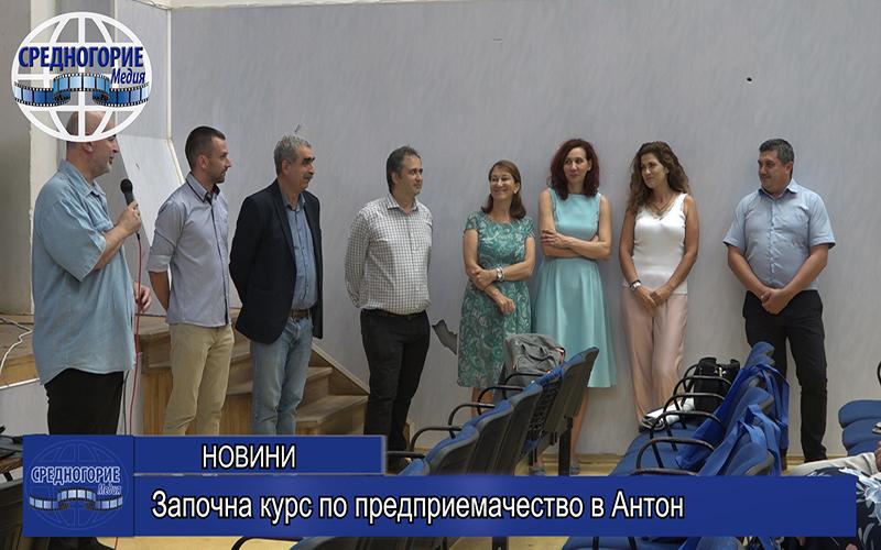 Започна курс по предприемачество в Антон