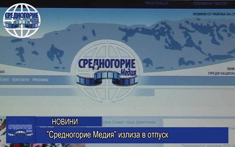 """""""Средногорие Медия"""" излиза в отпуск"""
