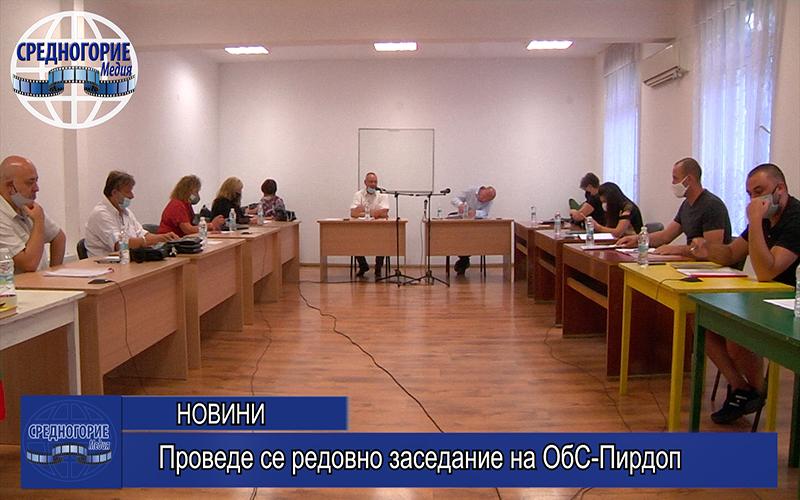 Проведе се редовно заседание на ОбС-Пирдоп