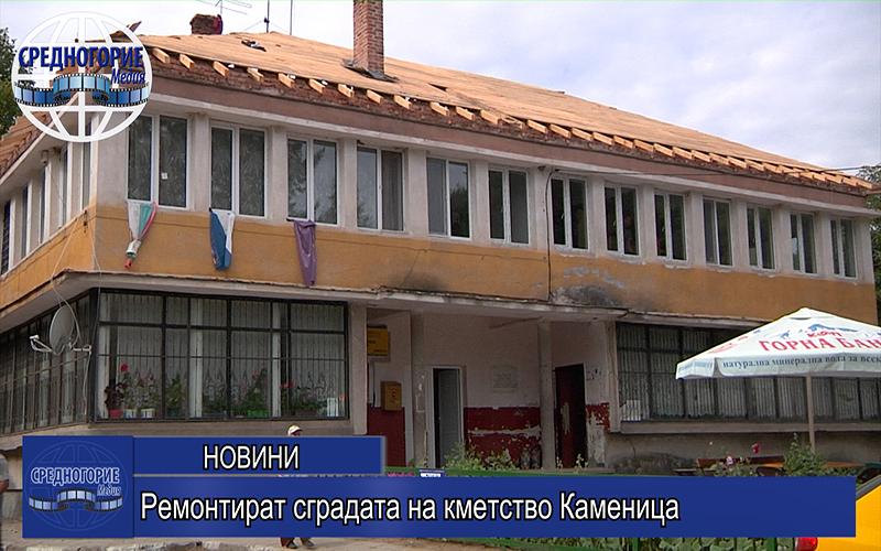 Ремонтират сградата на кметство Каменица