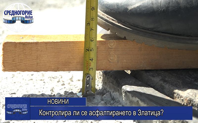 Контролира ли се асфалтирането в Златица?