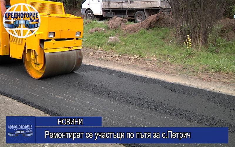 Ремонтират се участъци по пътя за с.Петрич