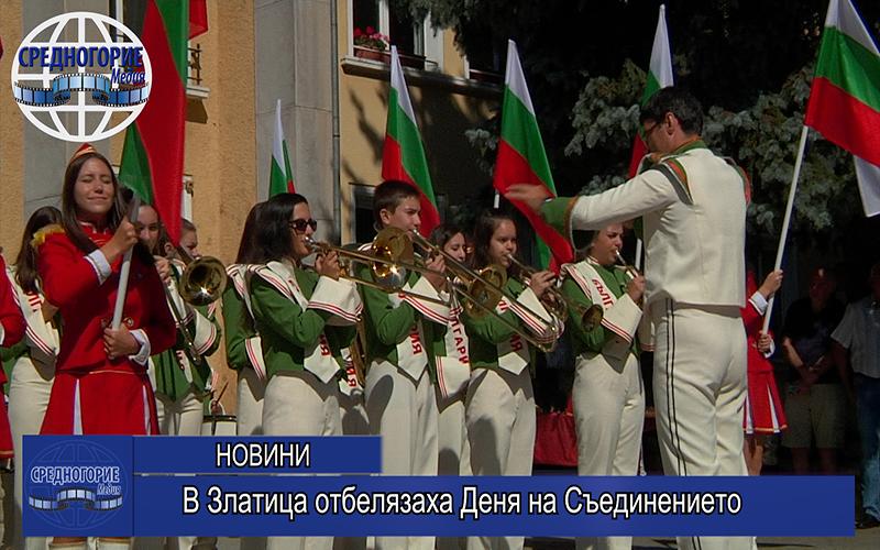 В Златица отбелязаха Деня на Съединението