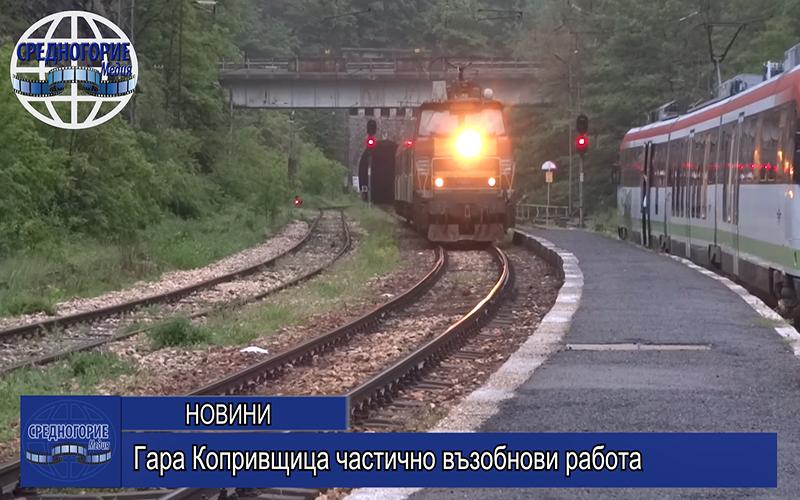 Гара Копривщица частично възобнови работа