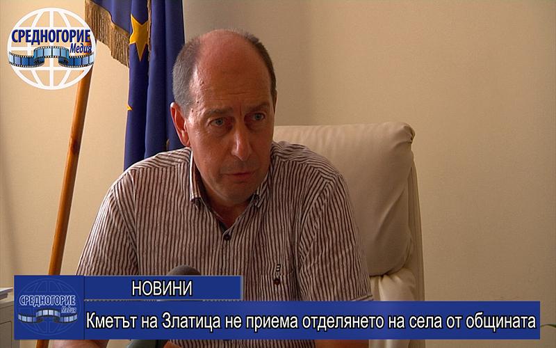 Кметът на Златица не приема отделянето на села от общината
