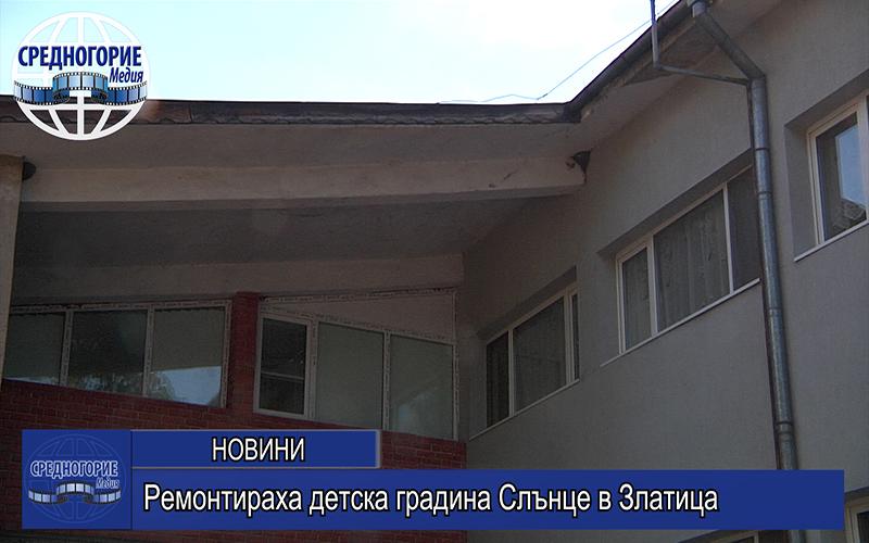 Ремонтираха детска градина Слънце в Златица