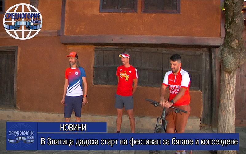 В Златица дадоха старт на фестивал за бягане и колоездене