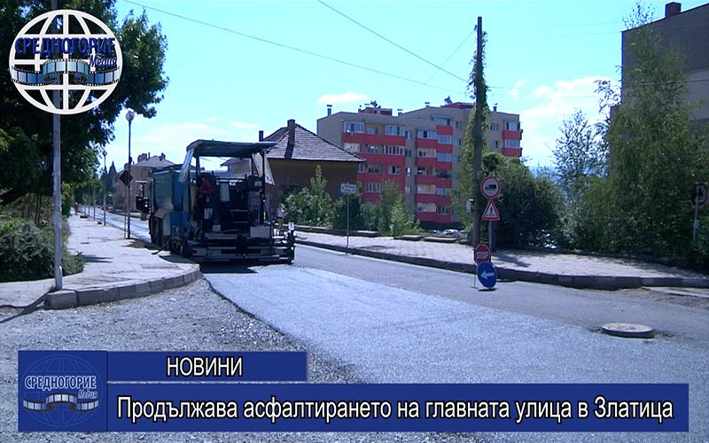 Продължава асфалтирането на главната улица в Златица
