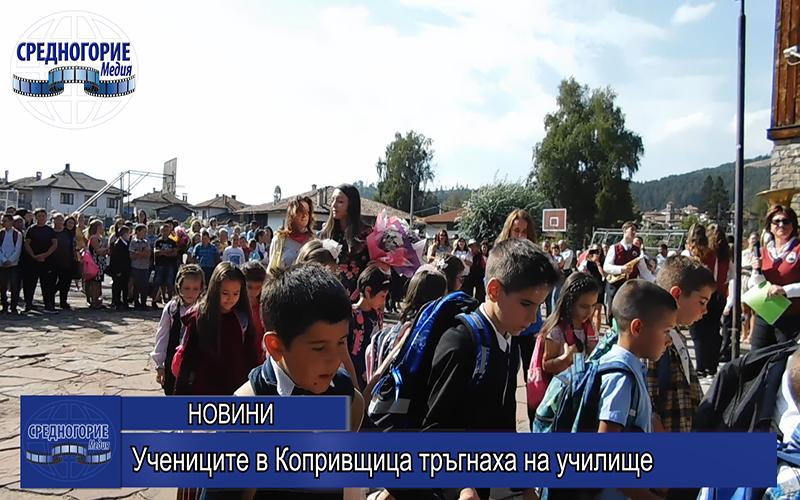 Учениците в Копривщица тръгнаха на училище