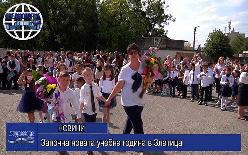 Започна новата учебна година в Златица