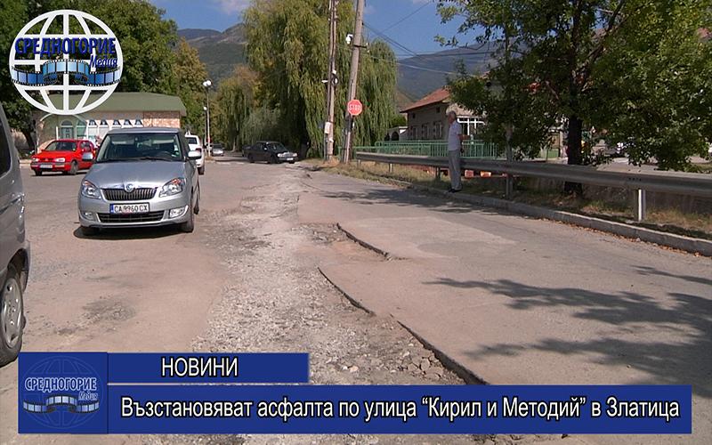 Възстановяват асфалта по ул.Кирил и Методий в Златица