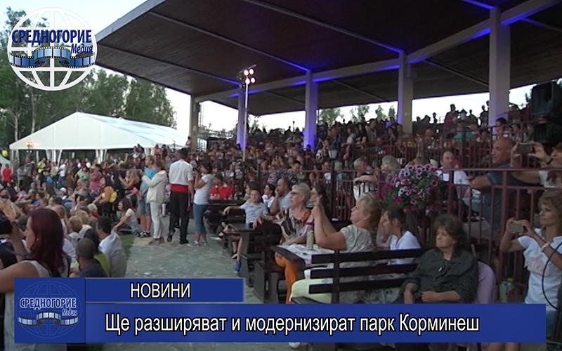 Ще разширяват и модернизират парк Корминеш