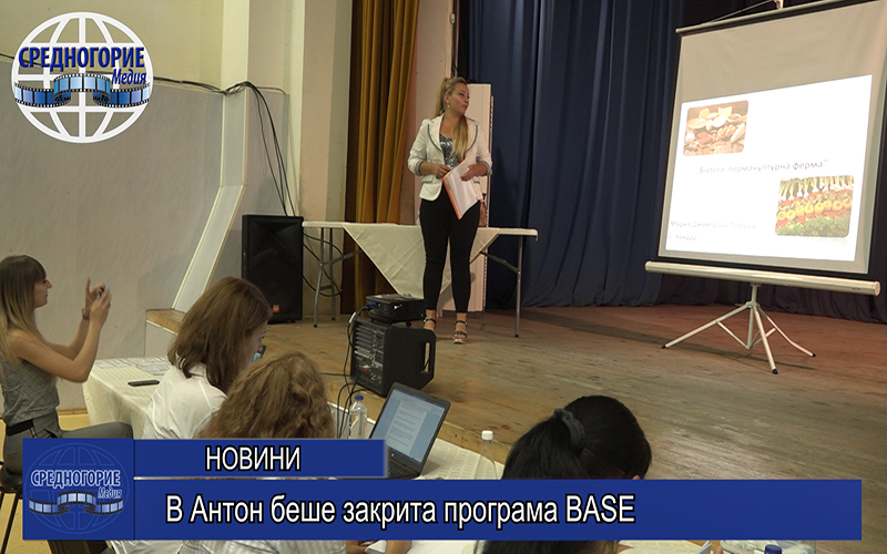 В Антон беше закрита програма BASE