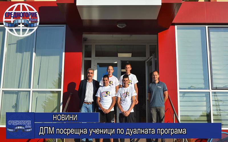 ДМП посрещна ученици по дуалната програма