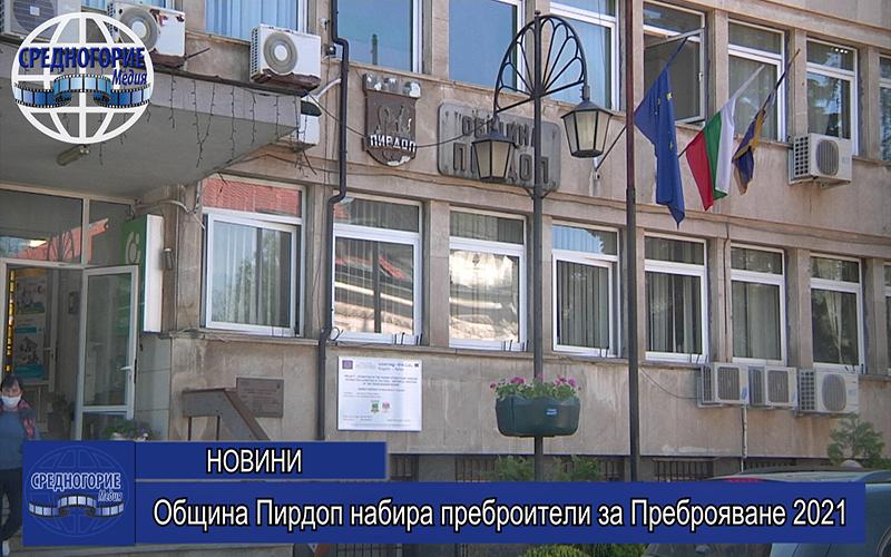 Община Пирдоп набира преброители за Преброяване 2021