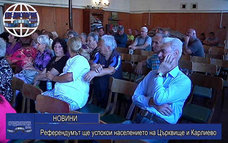 Референдумът ще успокои населението в Църквище и Карлиево