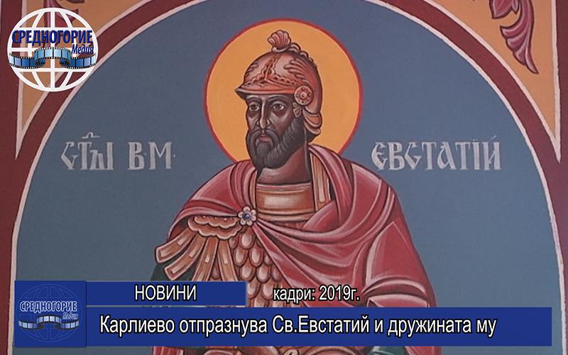Карлиево отпразнува Св.Евстатий и дружината му