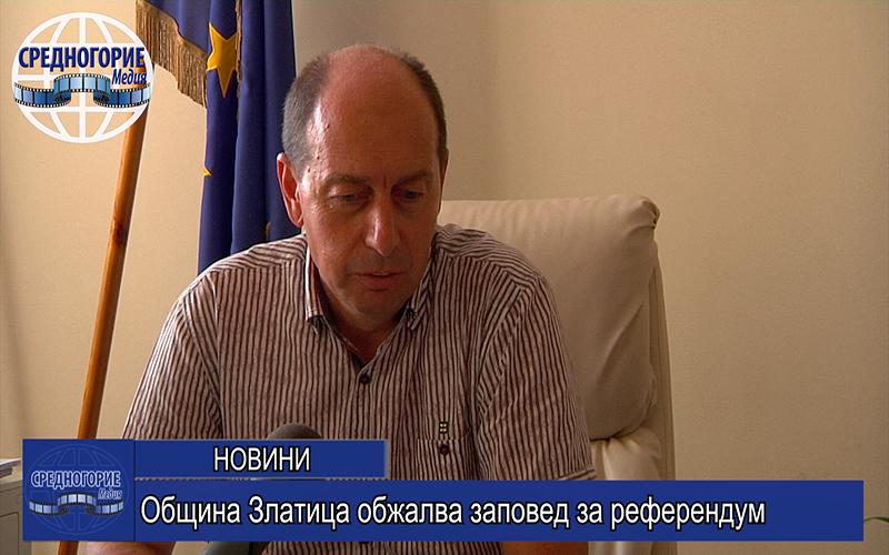 Община Златица обжалва заповед за референдум