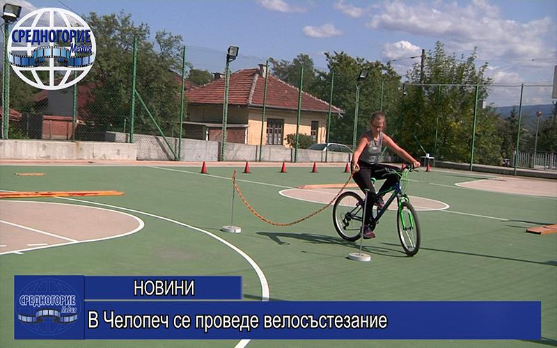 В Челопеч се проведе велосъстезание