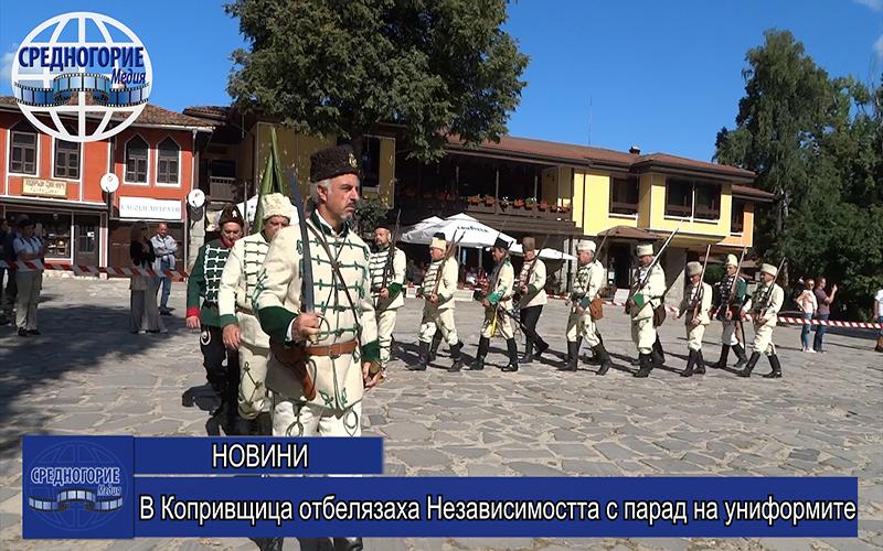 В Копривщица отбелязаха Независимостта с парад на униформите