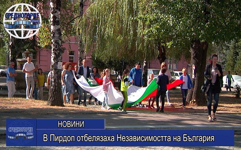 В Пирдоп отбелязаха Независимостта на България