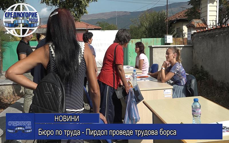 Бюро по труда – Пирдоп проведе трудова борса