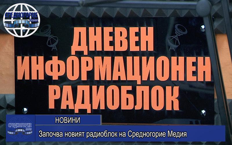 Започва новият радиоблок на Средногорие Медия