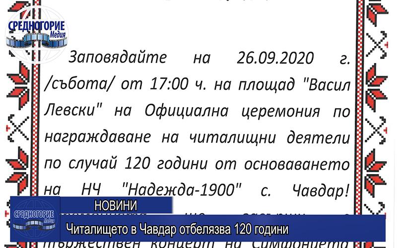 Читалището в Чавдар отбелязва 120 години