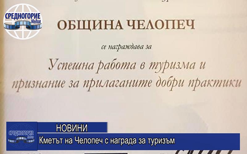 Кметът на Челопеч с награда за туризъм
