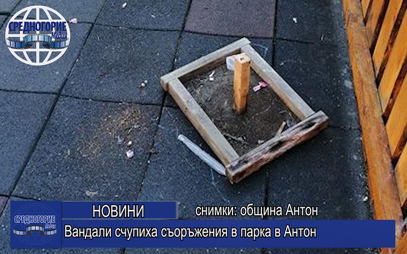 Вандали счупиха съоръжения в парка в Антон