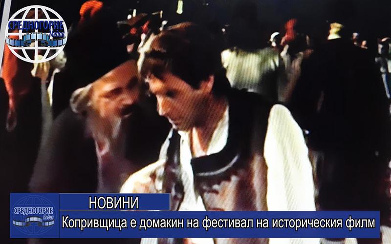 Копривщица е домакин на фестивал на историческия филм