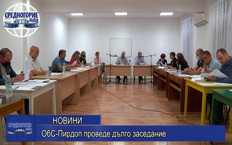 ОбС-Пирдоп проведе дълго заседание